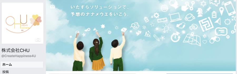 CHU facebookpage