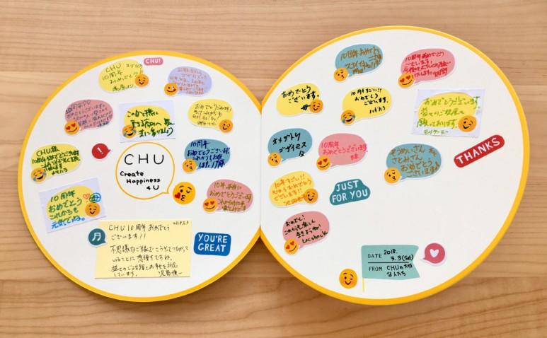 CHU創立10周年パーティー メッセージ