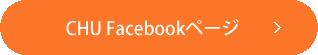 株式会社CHU公式FBページはこちは